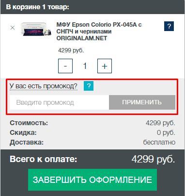 промокод originalam.net